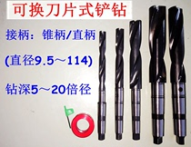 Shovel drill blade rod blade cone handle drill straight handle drill U drill fast drill violent drill hollow drill drill plate drill bit