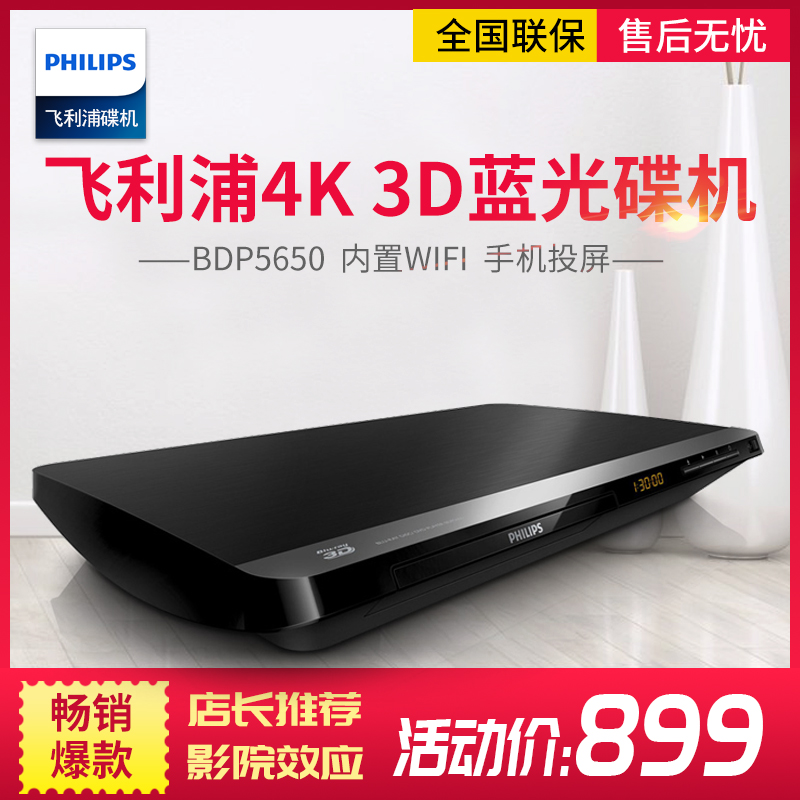 Philips / Philips bdp5650 3d Blu-ray player dvd player HD hard disk player