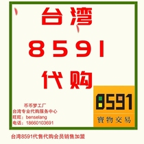 台服台湾8591 游戏 道具 账号 另都蘭國小台湾直发
