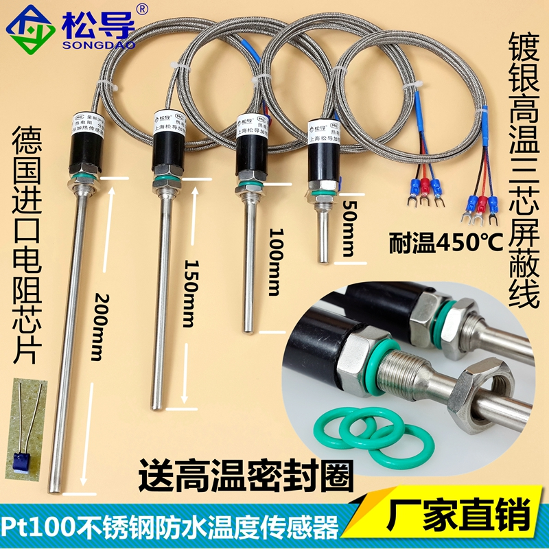 Pt100 temperature sensor platinum thermal resistance WZP-187 waterproof temperature probe K/E type thermocouple temperature sensor