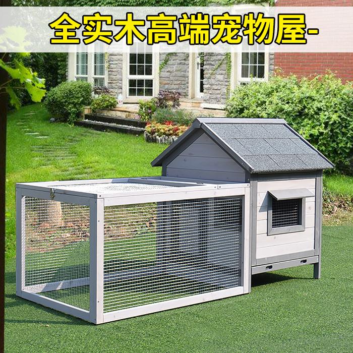 Кролик клетка кролик гнездо палатка собака питомник клетка анти-распыления мочи роскошная вилла клетка птица клетка куриное гнездо внутри и снаружи дождя