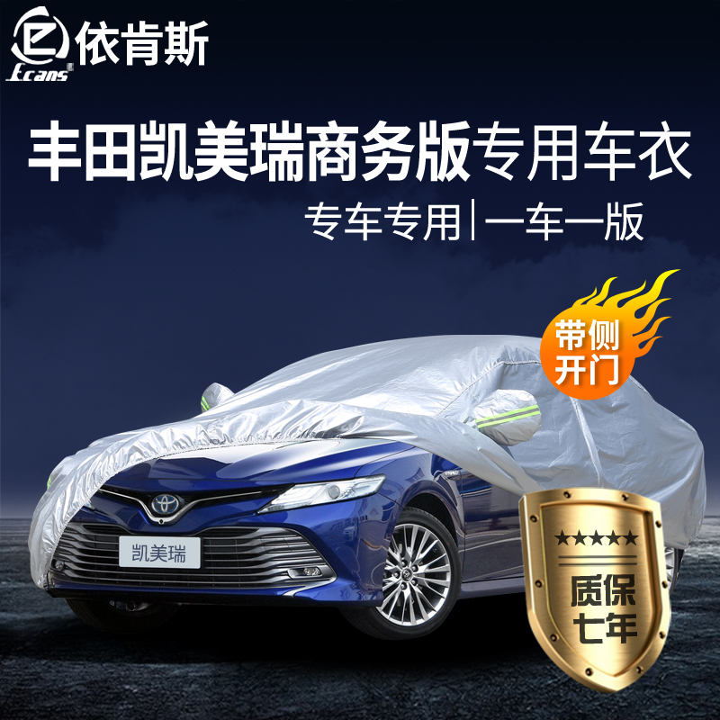 Car cover for camry, Toyota Camry car cover car sunscreen rainproof insulation brand new eighth 8 generation 2018 special car car cover