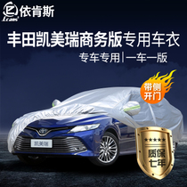 New 8th Generation 2018 Car Cover for Toyota Camry