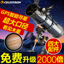 Celestron star Trang 130EQ high-powered night vision of the United States professional stargazing telescope