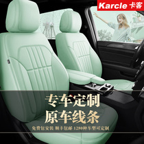 21 models of car seat cover Macaron color female all-inclusive special car cushion new custom-made all-leather four-season car seat cover