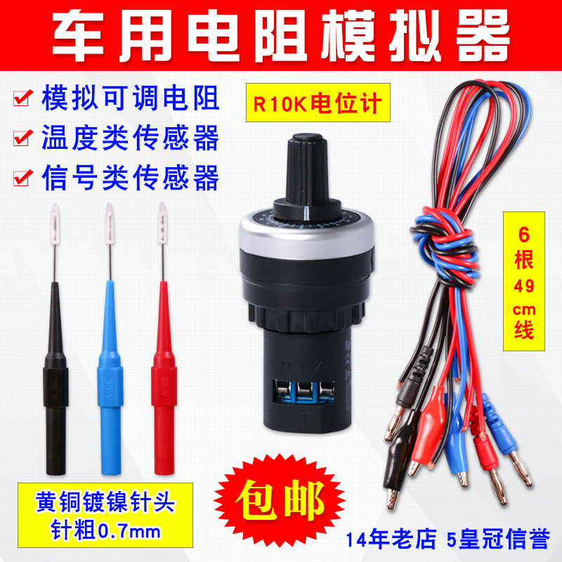 Automotive adjustable automotive sensor signal analog generator analog resistance sensor circuit repair tool