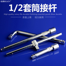 Earl Sleeve Rod connector sleeve rod with long sleeve wrench short lever l-type bending rod extension rod