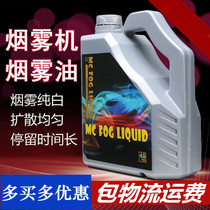 Stage Fume Smoker Oil Water Mist Oil Morning Mist Oil DJ Mist Oil Stage Lighting Mist Oil