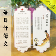 Kechien daily confession Wen copied by the exquisite Buddhist spiritual bookmark name square Tin Yuet Zha Sangha