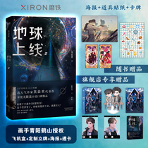 Aircraft box delivery (9 heavy giveaways) Earth Line 2 Mo Chenhuan Earth Line 2 volume shocked the listing of new thousand words outside the hope of the moon youth literature emotional novel