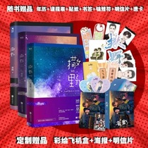 Pre-sale Saano (full 3 volumes) (double 11 custom version of the aircraft box posters postcards with book giveaways) finished the finished version of Wuzhe novel entity book Jinjiang Youth Literature Campus Love Inspirational Wolf