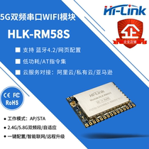 New HLK-RM58S serial WIFI module 5 8G dual frequency communication Bluetooth network module low power pass-through