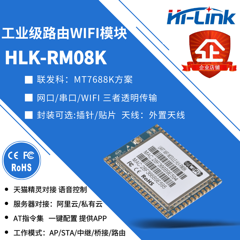 The new HLK-RM08K embedded serial wifi module Ethernet remote control wireless routing 7688K