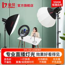 Jinbei LED photography light EFII-150W double lamp set fill light Taobao clothing live room full set of constant light soft light Beauty food jewelry live light Spherical video shooting light