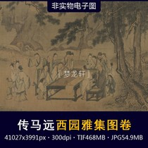 Chuan Mayuan West Garden Ya set atlas Song Dynasty characters landscape painting spring tour of poetry map national painting electronic drawing material