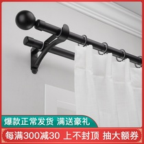 To the Nordic Rome Rod curtain rod black single and double Rod Wall top beat hole thick aluminum alloy track custom