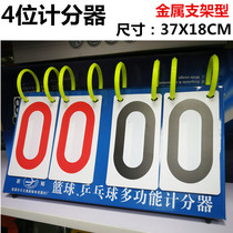 Four-bit Portable scoreboard desktop table tennis Volleyball basketball scoring card flip card scoreboard