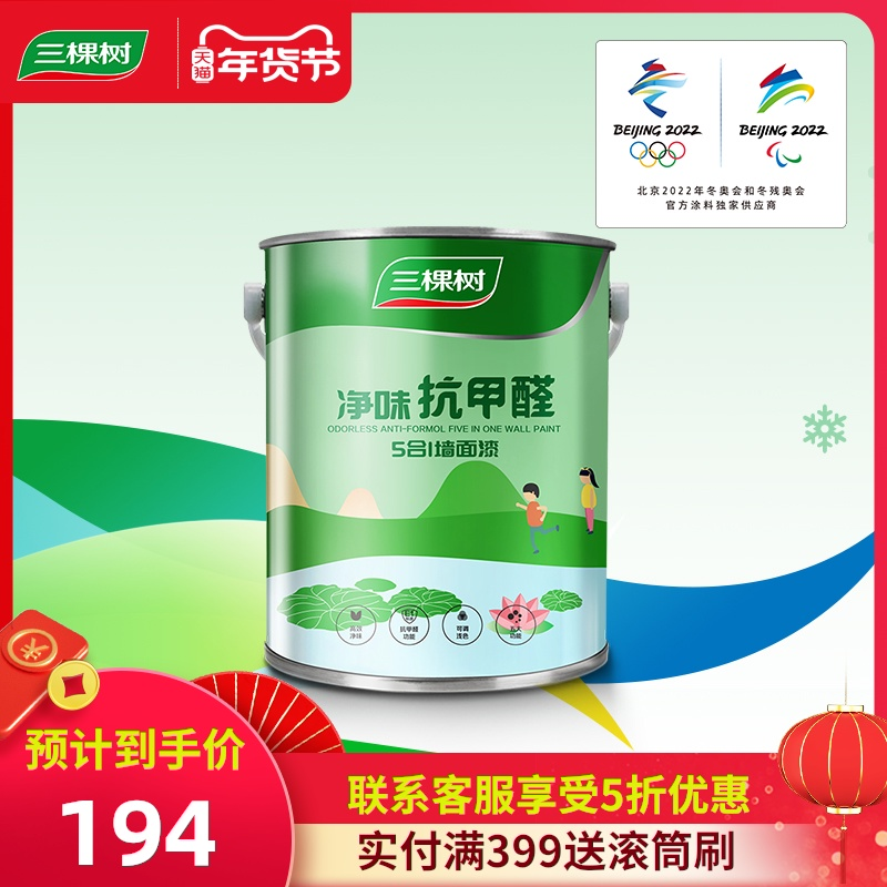 Three tree paint interior wall latex paint anti-formaldehyde five-in-one indoor wall paint self-painting paint wall paint