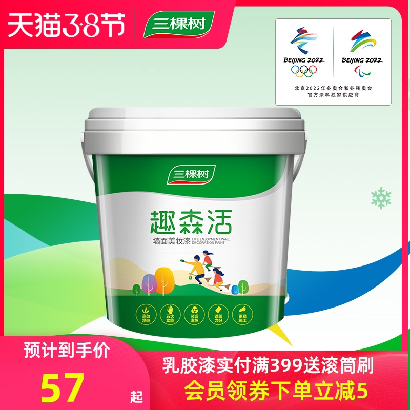 Three trees latex paint indoor home self-painted wall paint paint color white tasteless wall paint environmental protection