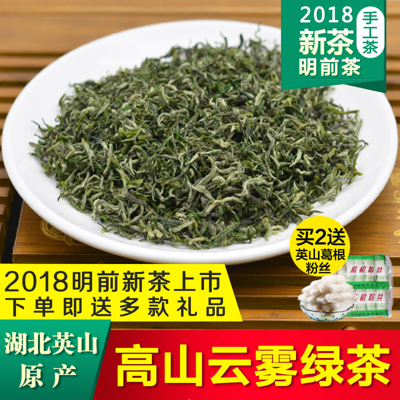 Spring tea 2019 green tea, bubble resistant and fragrant buds, Yingshan Yunwu Tea, new tea, Gaoshan Mingqian handmade tea 250g