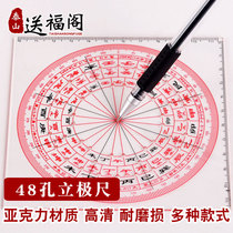 High precision transparent compass vertical pole ruler 48 holes eight houses Xuanqiu flying star Luo Geng ruler Feng shui apartment type professional vertical ruler