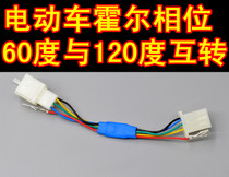 Electric Vehicle Brushless Motor Hall converter phase angle converter 60 degrees with 120 degree swap connector