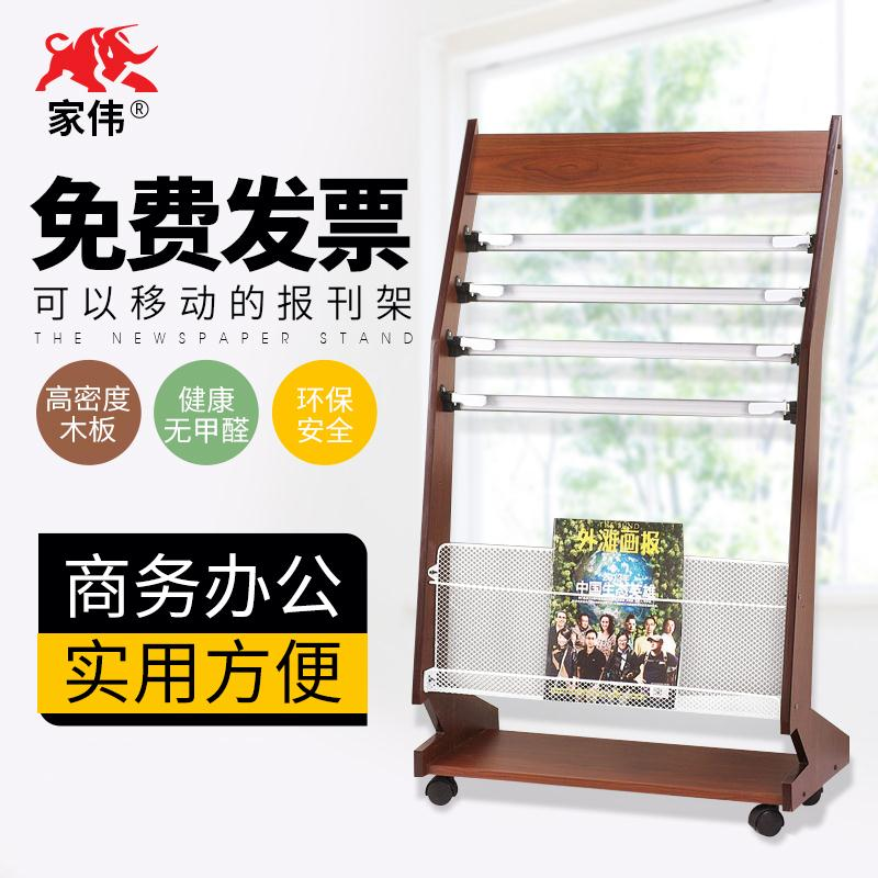 Wooden iron network newspaper rack advertising display frame wooden books and newspapers information rack newspaper magazine double shelf