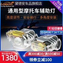 LOBOO radish motorcycle spot light modification accessories Super bright LED headlight flash flash strong light auxiliary light Turn signal light