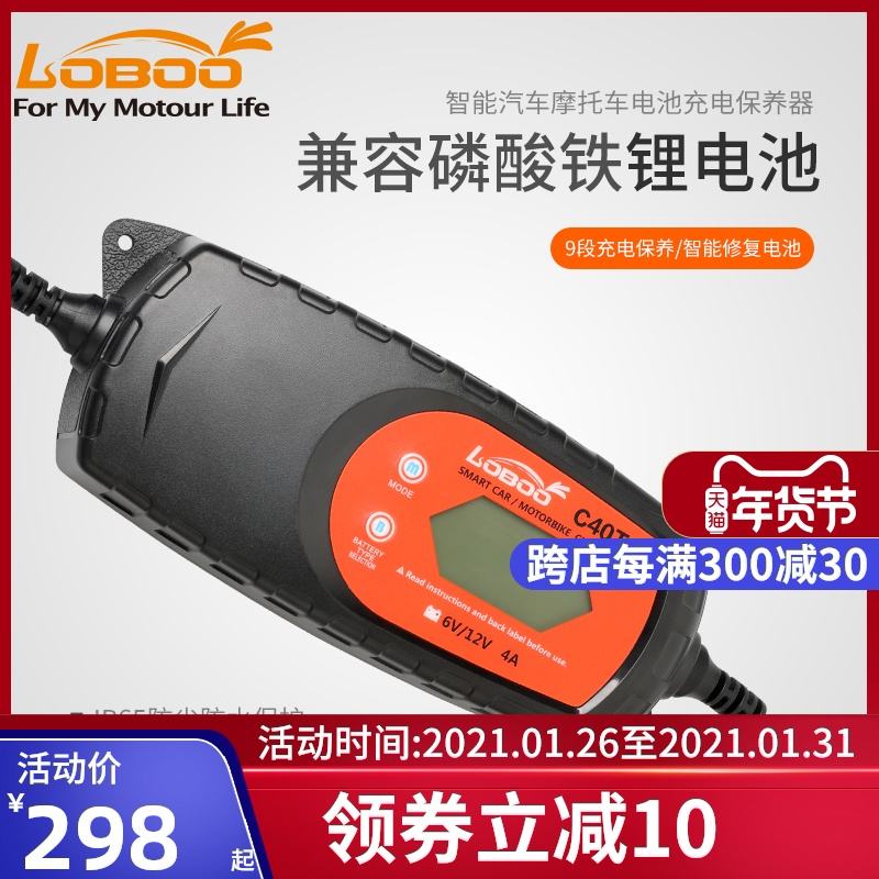 LOBOO 蔔 motor vehicle battery charger universal 12v lithium battery lead-acid battery fully automatic smart 6V