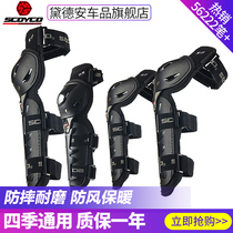 Saiyu summer locomotive knee protection elbow four-piece set off-road rider protective gear riding anti-fall equipment four seasons windproof