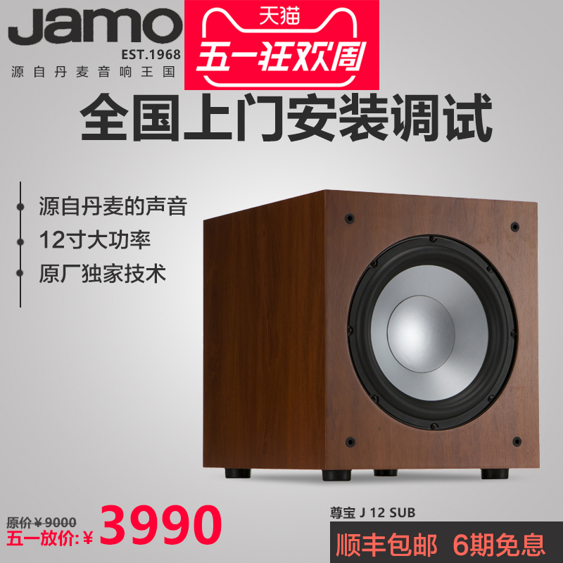 Denmark JAMO/Junbao J 12 SUB Active Subwoofer 12 Inch High Power Overweight Professional Home