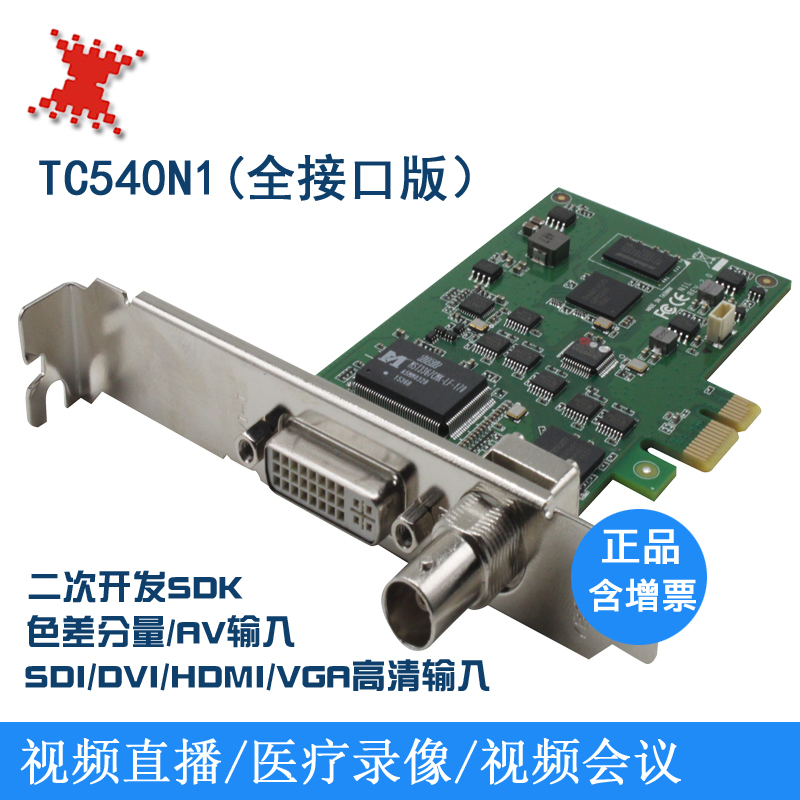 Tianchuang Hengda TC540N1 high-definition audio and video capture card 1080p/60Hz into 30 memory support SDK development