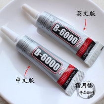 Frost floor b6000 glue genuine BAOJEISI treasure knot glue 15ml slow dry glue B6000