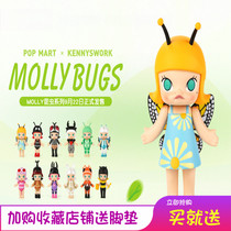 PopMart Bubble Matt Molly insect series Blind box doll two dimensional trend decoration