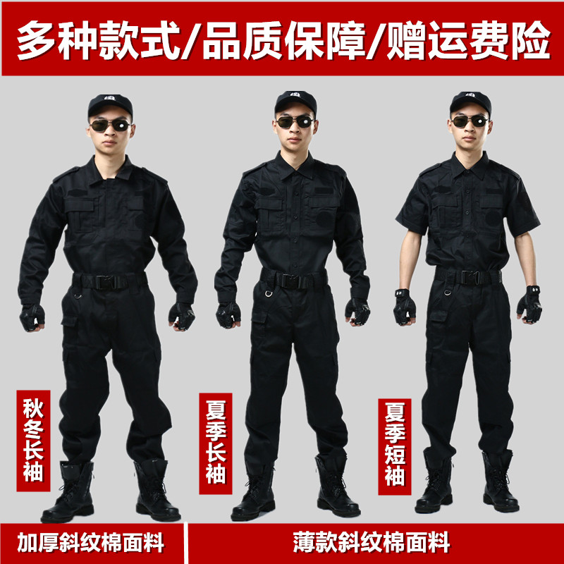 Summer security short-sleeved training suits new black security training suit spring and autumn winter special training clothes long-sleeved men