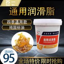 黄油润滑油锂基脂轴承机械工业3#耐磨高温挖掘机铲货车用大桶15kg