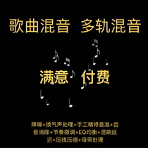 Song Tuning post-processing mix finishing pitch beautification sound singing bar National K song Post-production