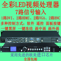 5000A Display full color LED video processor One-click Black screen frozen screen HD Seamless switcher