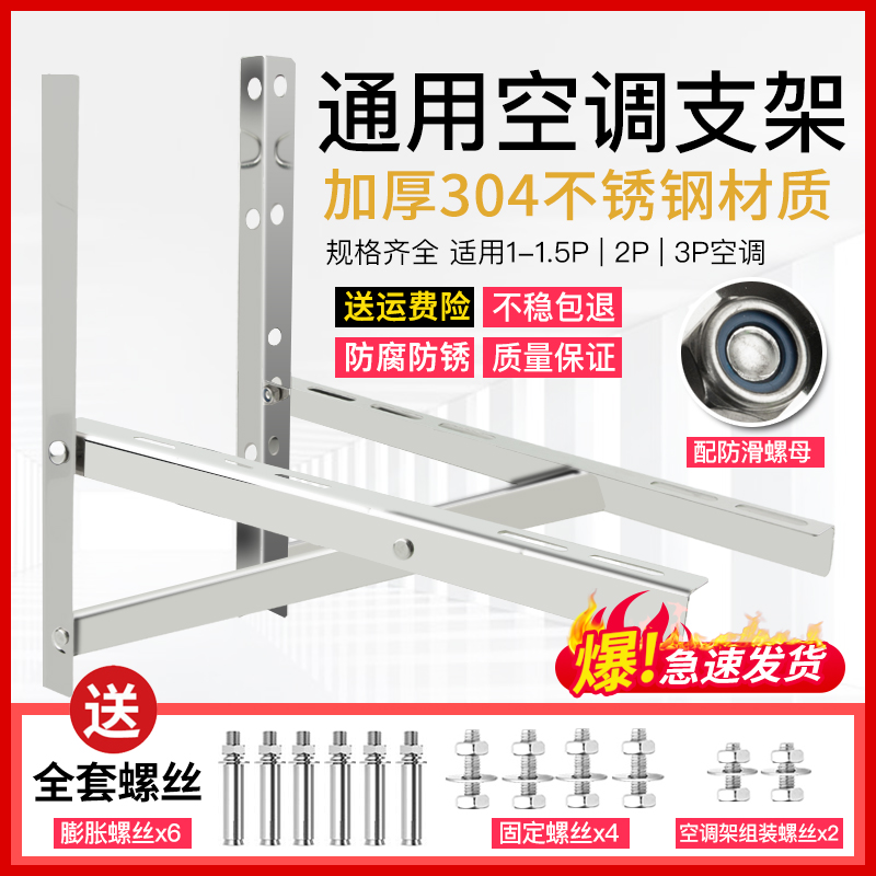 304 stainless steel air conditioning external machine stand beautiful Gree plus thick long frame large 1.5 2P3P air conditioning rack