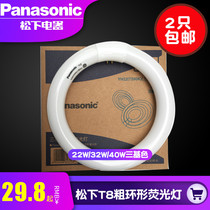 Panasonic Light source T8 coarse annular lamp Three basic color energy-saving ring tube round fluorescent tube yh22wyh32w7200k