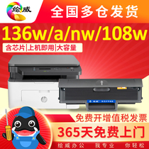 with chip]Suitable for HP 136w toner cartridge hp W1110A 136a 136nw printer cartridge wm 108w a 138p 110a powder cartridge