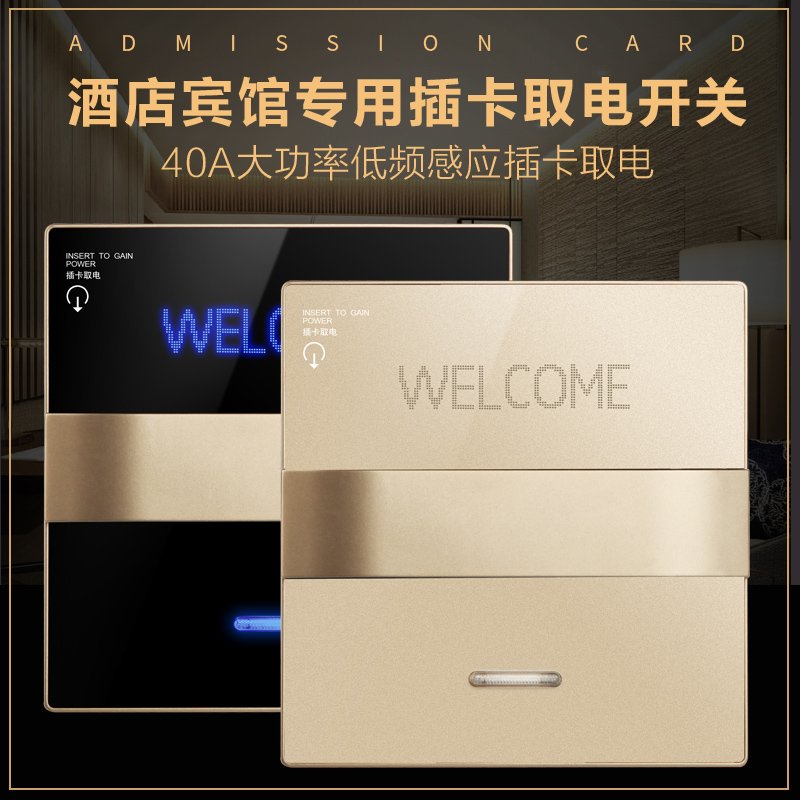 Card access switch hotel room card special card device 40A low frequency sensor with delay card power