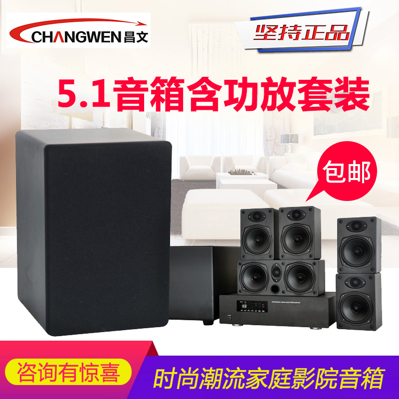 Professional Fever Home Cinema 5.1 Audio Set Home Wall Satellite Box Hifi Surround Speaker Power Amplifier