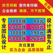 Leaflet printed color page printing factory double-sided A4A5 poster design and production of 30 percent pages of advertising DM single page Chengdu