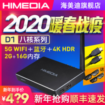 HMD H7 four generation D1 network TV set-top box 8 core HD wifi Wireless Bluetooth voice Android box