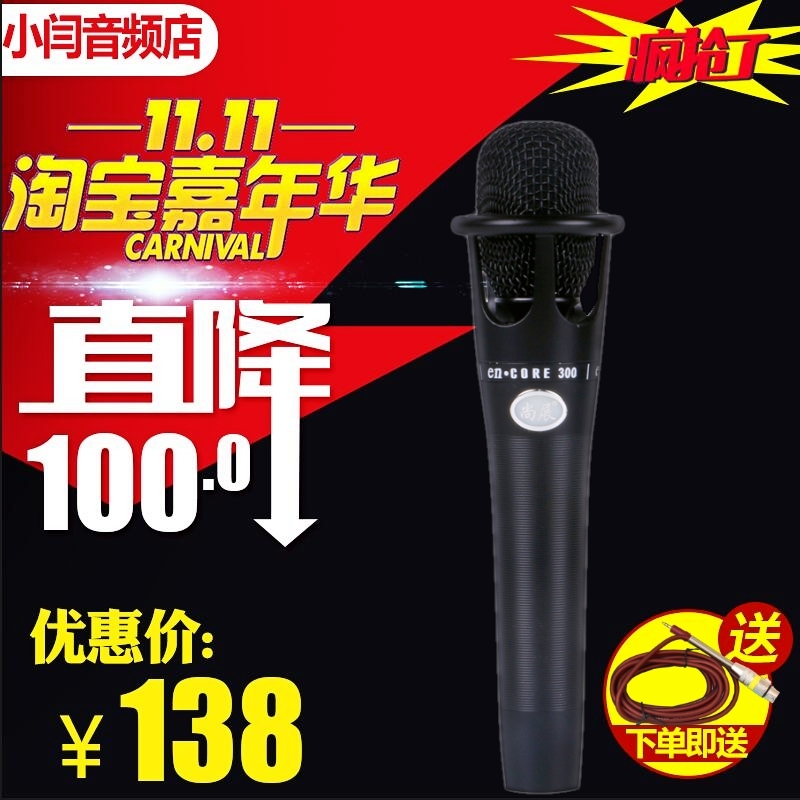 E300 hand-held condenser microphone microphone mobile phone live sound card set shouting wheat recording universal equipment full set