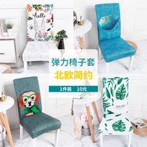 Chair cover one-piece Stretch home upholstery suit cloth universal dining chair cover stool Cover Cushion table chair cover cover