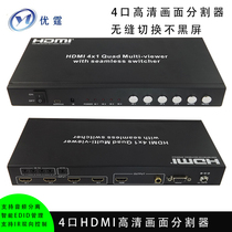 Youting HDS841 Seamless Switch 4 In 1 Out HDMI Four-Picture Segmenter with RS232