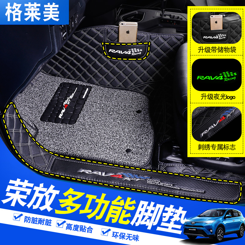 Suitable for 16-19 brand-new Rongfang 14-15 Toyota Rav4 foot pad full-enclosure silk ring leather refitting