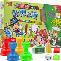 Q version of Monopoly Game Chess Chinese children and schoolchildren puzzle toys around the world travel sought-after card
